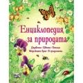 Фют Енциклопедия за природата