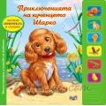 Фют Приключенията на кученцето Шарко