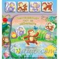 Фют Книжка Неочакваният гост на маймунките
