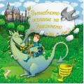 Фют - Детска книжка вълшебното желание на дракончето 1640