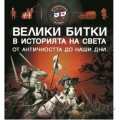Фют Книга Велики битки в историята на света