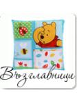 Възглавнички за детската стая