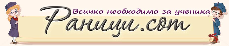 Раници за училище и градина Ranitsi.com